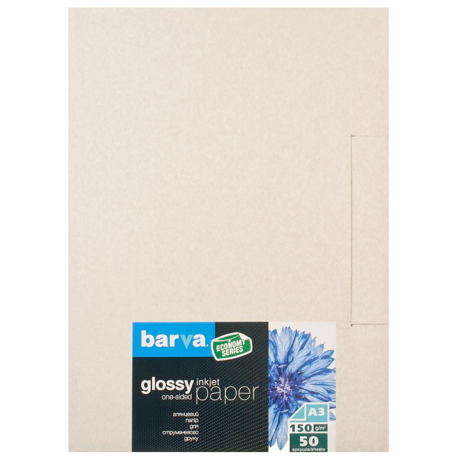 Бумага BARVA A3 Economy Series (IP-CE150-137)