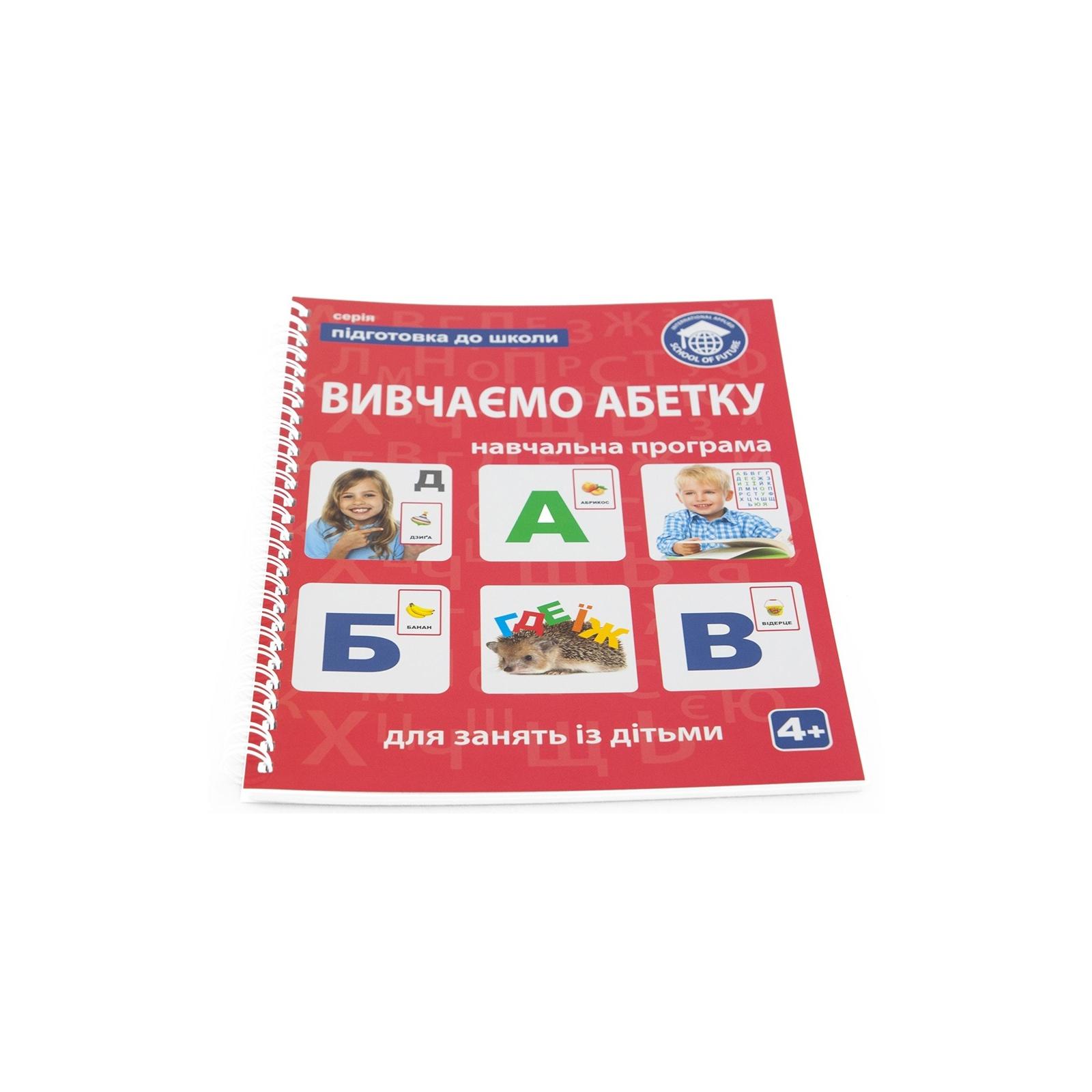 Навчальний набір Школа будущего Підготовка до школи - Вивчаємо абетку (80103) зображення 4